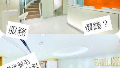 Photo of 脫毛邊間好 ?香港兩大壟斷市場激光脫毛品牌dermes hairless 評價及價錢