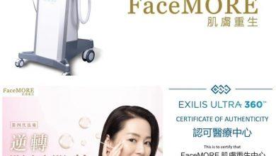 Photo of BTL眼袋槍療程 原廠正貨合作FaceMORE 香港大型美容中心正貨授權。
