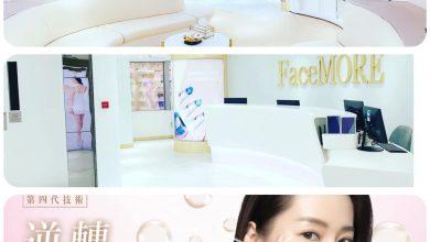 Photo of FaceMORE肌膚重生中心 ,為香港大型美容品牌BTL EXilis Ultra 360全新合作夥伴。