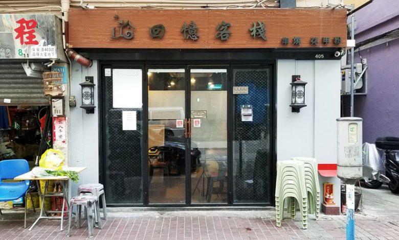 Photo of 【長沙灣美食】隱世港式串燒小店 $60半打燒生蠔/$75原隻花蟹花甲粉